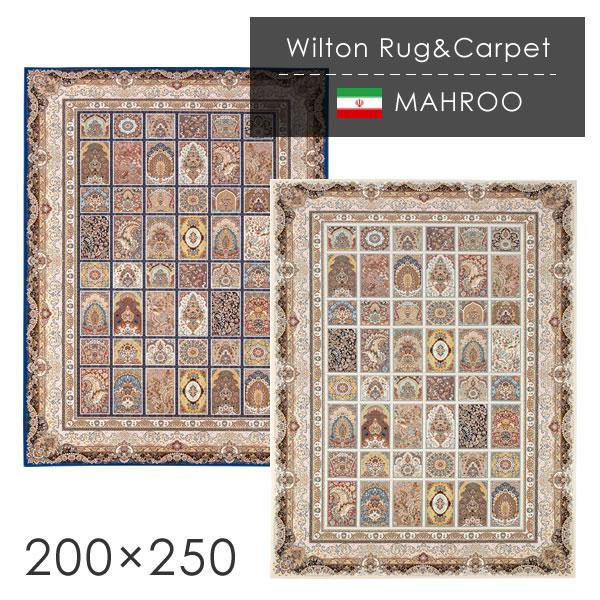 ラグ ウィルトン織ラグ マハルー 75×120cm ラグ カーペット ラグマット オリエンタルカーペット 絨毯 じゅうたん モダン 高級 高密度 ラグ