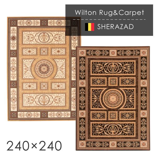 ラグ ウィルトン織ラグ ジェラサド 240×240cm ラグ カーペット ラグマット オリエンタルカーペット 絨毯 じゅうたん モダン 高級 高密度 ラグ