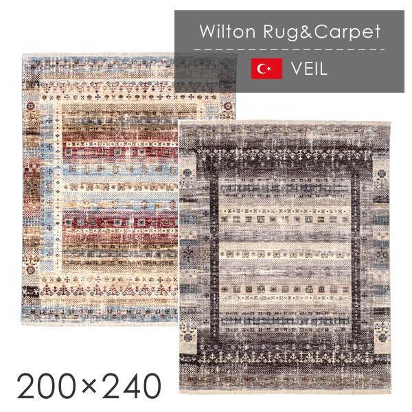 ラグ ヴィンテージ風のトルコ製ラグ ヴェイル 200×250cm ラグ カーペット ラグマット 絨毯 じゅうたん モダン 高級 高密度 ラグ