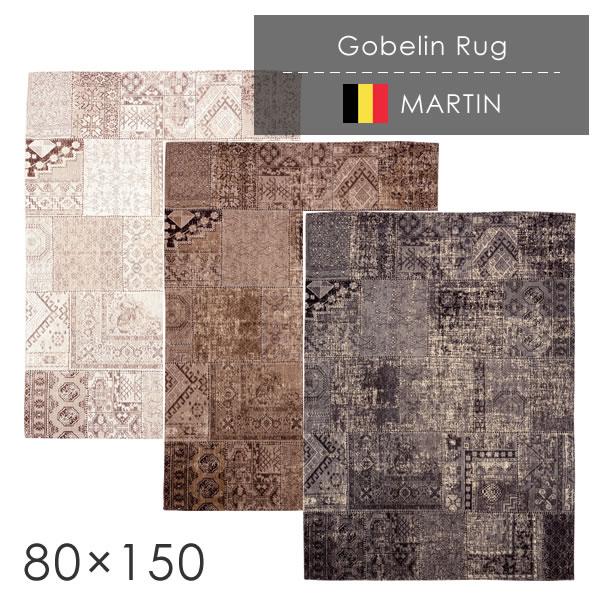 ラグ ラグマット ヴィンテージ風のベルギー製ラグ マルティン 80×150cm ラグ カーペット ラグマット 絨毯 じゅうたん モダン 高級 高密度 ラグ