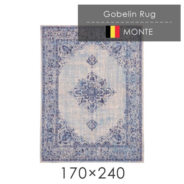 ラグ ラグマット ヴィンテージ風のベルギー製ラグ モンテ 170×240cm ラグ カーペット ラグマット 絨毯 じゅうたん モダン 高級 高密度 ラグ