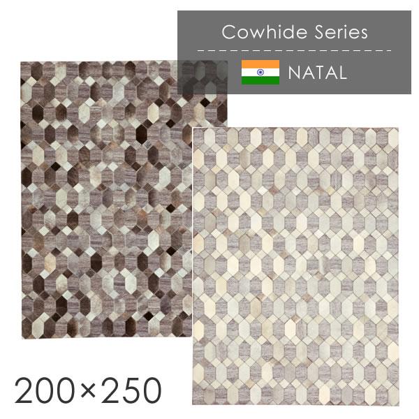 ラグ 牛革を使用したスタイリッシュデザインラグ ナタール 200×250cm ラグ カーペット ラグマット 絨毯 じゅうたん モダン 高級 高密度 ラグ