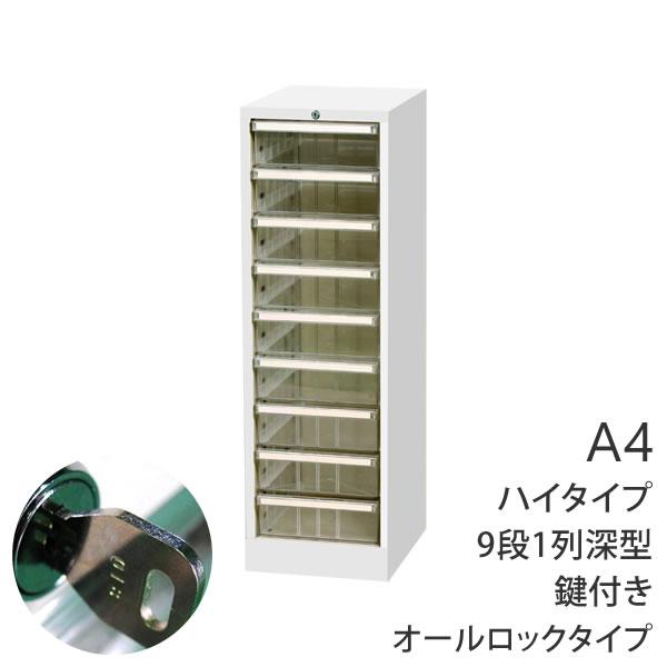 キャビネット マイナンバー対応 キャビネット A4 鍵付き オールロック キャビネット マイナンバー対策 レターケース 収納ボックス 書類 A4深型9段 1列 ハイタイプ 280×350×880 AP-109HC 事務所 オフィスA4対応