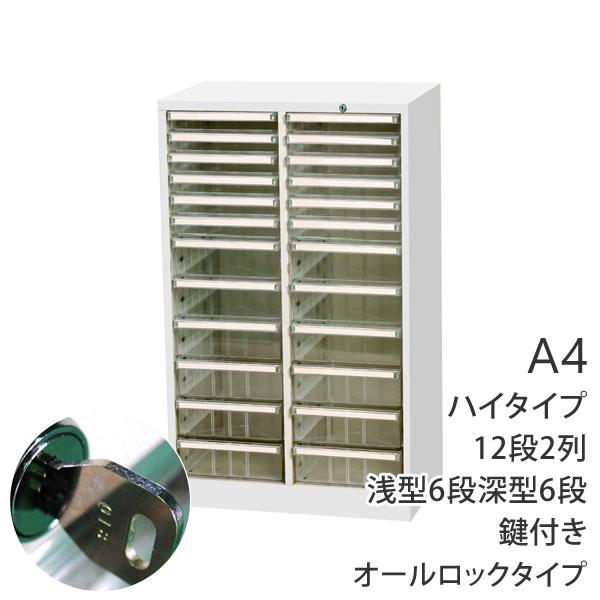 キャビネット マイナンバー対応 キャビネット A4 鍵付き オールロック キャビネット マイナンバー対策 レターケース 収納ボックス 書類 A4浅型6段 深型6段 2列 ハイタイプ 540×350×880 AP-224HC 事務所 オフィスA4対応