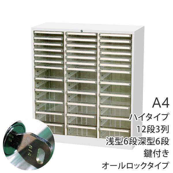 キャビネット マイナンバー対応 キャビネット A4 鍵付き オールロック キャビネット マイナンバー対策 レターケース 収納ボックス 書類 A4浅型6段 深型6段 3列 ハイタイプ 800×350×880 AP-336HC 事務所 オフィスA4対応