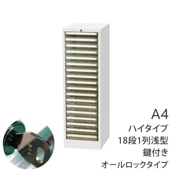 キャビネット マイナンバー対応 キャビネット A4 鍵付き オールロック キャビネット マイナンバー対策 レターケース 収納ボックス 書類 A4浅型18段 1列 ハイタイプ 280×350×880 AP-118HC 事務所 オフィスA4対応