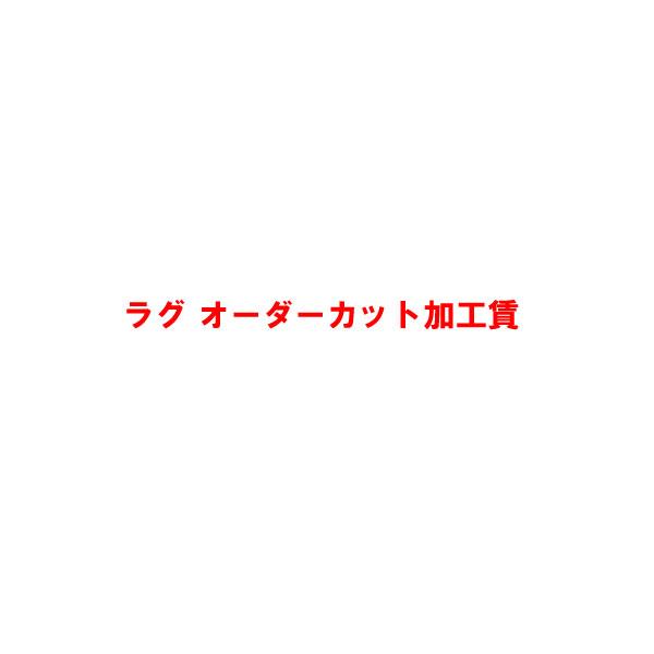 ラグ オーダーカット用追加料金【11000円】