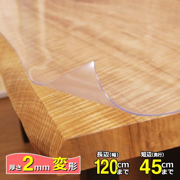 【面取りオプション付き】 テーブルマット匠(たくみ) 変形(2mm厚) 120×45cmまで 透明 テーブルマット テーブルクロス