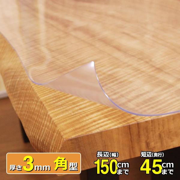 【面取りオプション付き】 テーブルマット匠(たくみ) 角型(3mm厚) 150×45cmまで 透明 テーブルマット テーブルクロス