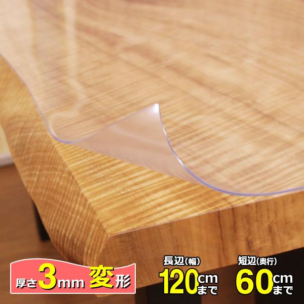 【面取りオプション付き】 テーブルマット匠(たくみ) 変形(3mm厚) 120×60cmまで 透明 テーブルマット テーブルクロス