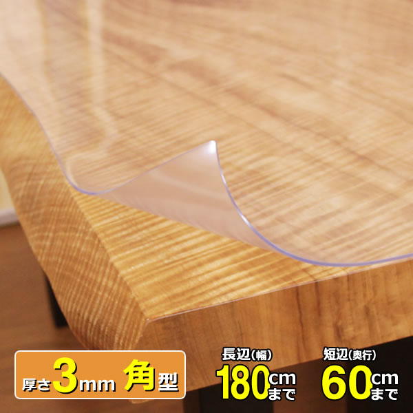 【面取りオプション付き】 テーブルマット匠(たくみ) 角型(3mm厚) 180×60cmまで 透明 テーブルマット テーブルクロス