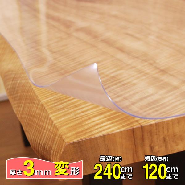 透明テーブルマット 両面非転写 高級テーブルマット ダイニングテーブルマット PSマット匠(たくみ) 変形(3mm厚) 240×120cmまで 透明 テーブルマット テーブルクロス