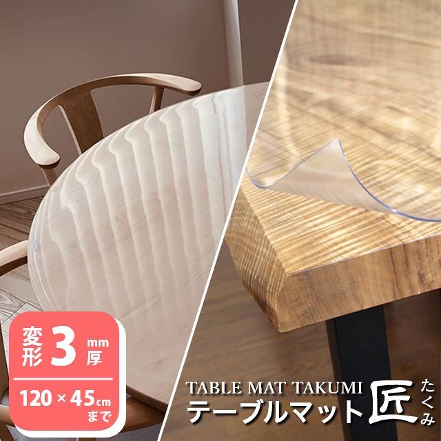 透明テーブルマット 両面非転写 高級テーブルマット ダイニングテーブルマット テーブルマット匠(たくみ) 変形(3mm厚) 120×45cmまで 透明 テーブルマット テーブルクロス|傷防止 滑り止め オーダー べたつかない ベタつかない 日本製