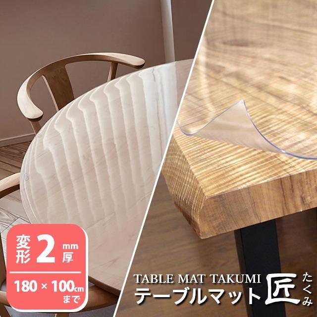 【面取りオプション付き】 テーブルマット匠(たくみ) 変形(2mm厚) 180×100cmまで 透明 テーブルマット テーブルクロス