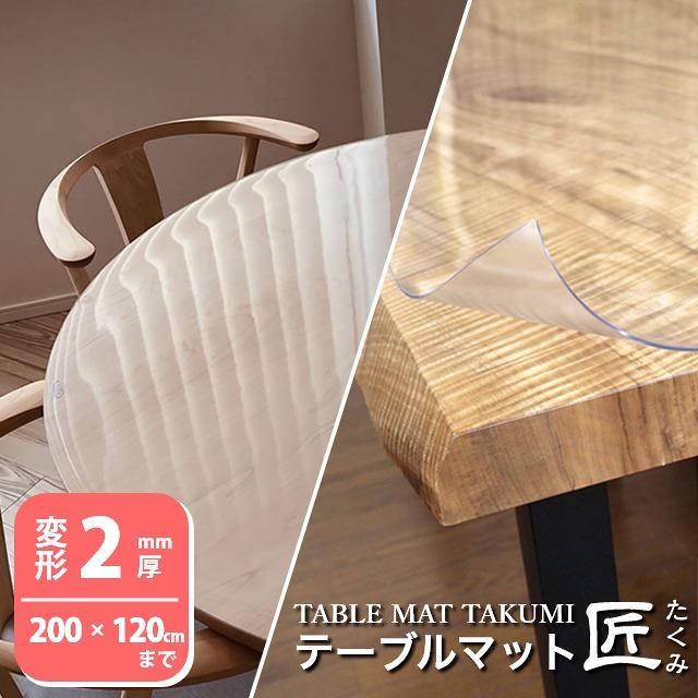 透明テーブルマット 両面非転写 高級テーブルマット ダイニングテーブルマット テーブルマット匠(たくみ) 変形(2mm厚) 200×120cmまで 透明 テーブルマット テーブルクロス|傷防止 滑り止め オーダー べたつかない ベタつかない 日本製