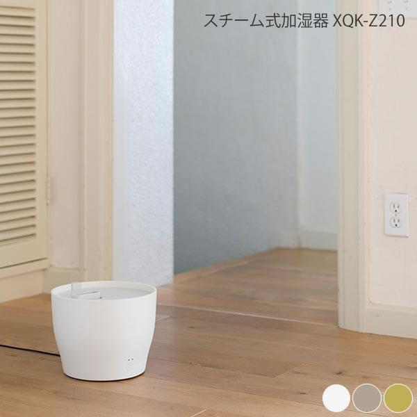 ±0 プラスマイナスゼロ プラマイゼロ スチーム式加湿器 XQK-Z210 加湿 保湿 コンパクト アロマ デザイン家電
