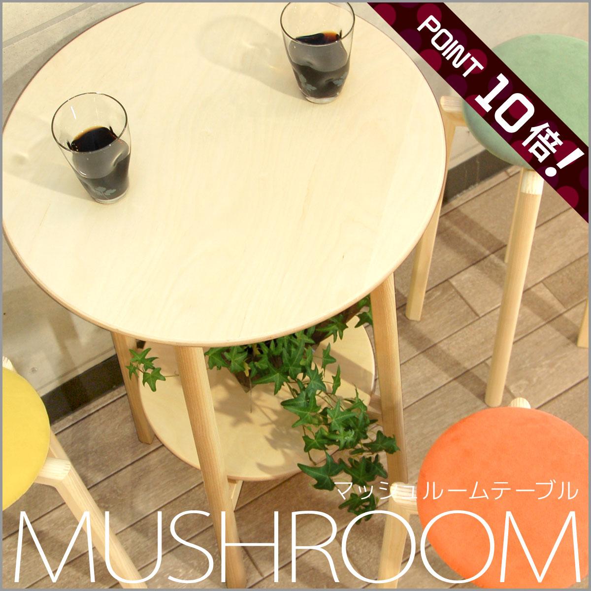 匠工芸 マッシュルーム テーブル【カフェ風テーブル 日本製 木製 家具 ウッド】