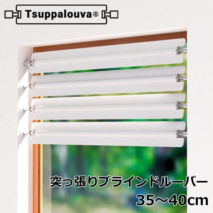 激安通販ショッピング 突っ張り式で窓に簡単に設置できる一枚使いのブラインドルーバーです お部屋の小窓やお風呂場の目隠しに ブラインド ルーバー 1枚入り つっぱり式 Tsuppalouva ツッパルーバ 取付可能窓枠寸法:35~40cm 小窓 浴室 TYPE-35 カフェブラインド 目隠し お値打ち価格で お風呂