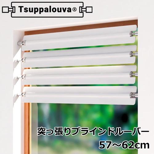 保障 開催中 突っ張り式で窓に簡単に設置できる一枚使いのブラインドルーバーです お部屋の小窓やお風呂場の目隠しに ブラインド ルーバー 1枚入り つっぱり式 Tsuppalouva ツッパルーバ 目隠し 浴室 小窓 お風呂 TYPE-570 カフェブラインド 取付可能窓枠寸法:57~62cm