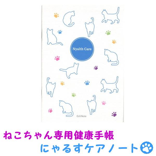 猫ちゃんの毎日を記録する健康手帳 育児日記 です 1冊で1頭または2頭の情報を書くことができます 与え ペット 健康 管理 ギフト プレゼント ご褒美 猫用 A5 猫ちゃん専用の健康手帳 にゃるすケアノート 手帳