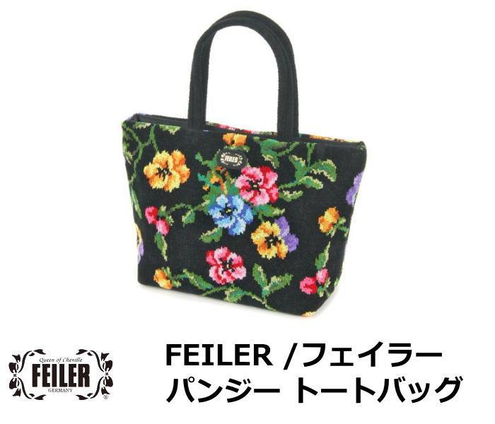 FEILER(フェイラー) パンジー トートバッグ レディース(婦人) 黒(ブラック)