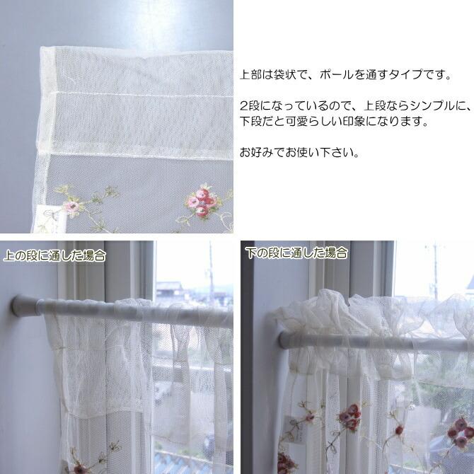 カフェカーテン レース 既製サイズ 幅150×丈90cm SHC0091【メール便可】