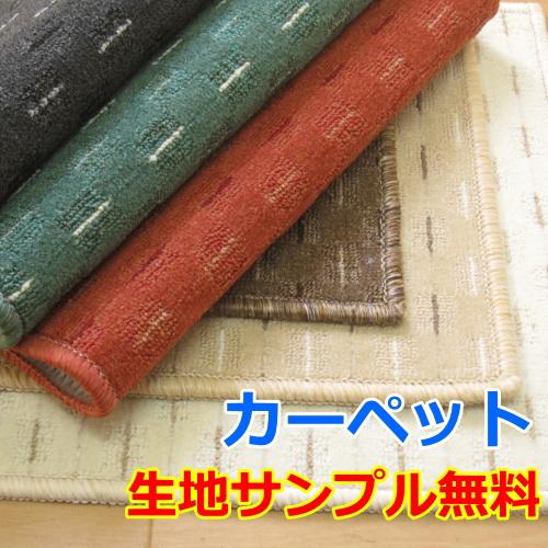 カーペット 中京間4畳(182×364cm) 長方形 1、2辺カット無料 イージーオーダーカーペット 『アスノーヴァ』 防音/ホットカーペット対応、床暖対応