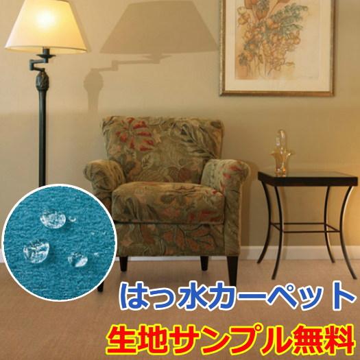 撥水カーペット・ラグマット (200×300cm) 長方形 1、2辺カット無料 イージーオーダーカーペット 『アスディパー』 防音/防炎