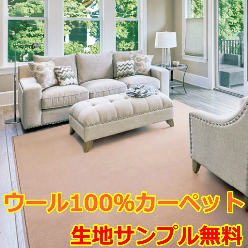 廊下敷きカーペット 100×400cm 『ニューウールポリッシャー』 ウール 防音/ホットカーペット対応