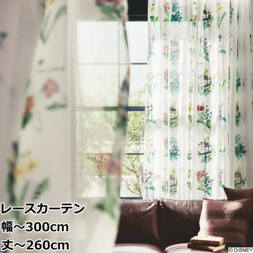 ディズニー オーダーカーテン 仕上がり幅201~300cm丈~260cmまでDiseney HOME SERIES/ディズニーホームシリーズ レースカーテン【ミッキーマウス/くまのプーさん/ふしぎの国のアリス/ウォッシャブル/ボイルレース/日本製】