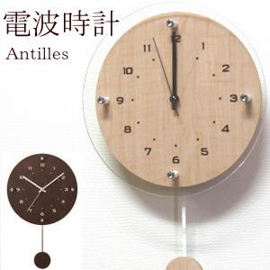 ナチュラル 北欧のインテリアにマッチする振り子時計 結婚祝い お気に入り 数量は多 新築祝いなどプレゼントにもおすすめ 壁掛け時計 掛け時計 振り子 アンティール 電波時計 木製 おしゃれ