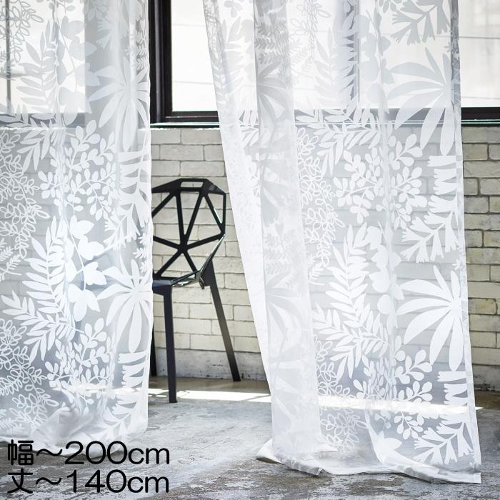 オーダーレースカーテン 北欧 DESIGN LIFE/デザインライフ 仕上がり幅~200cm丈~140cmまで【レースカーテン/ウォッシャブル/オパールプリント/日本製】
