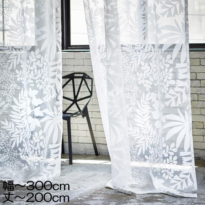 オーダーレースカーテン 北欧 DESIGN LIFE/デザインライフ 仕上がり幅~300cm丈~200cmまで【レースカーテン/ウォッシャブル/オパールプリント/日本製】