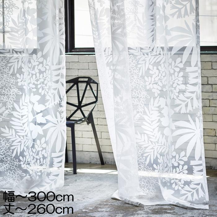 オーダーレースカーテン 北欧 DESIGN LIFE/デザインライフ 仕上がり幅~300cm丈~260cmまで【レースカーテン/ウォッシャブル/オパールプリント/日本製】