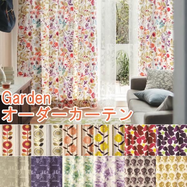イージーオーダーカーテンDESIGN LIFE/デザイン ライフ ガーデン幅201~300cm 丈141~200cm