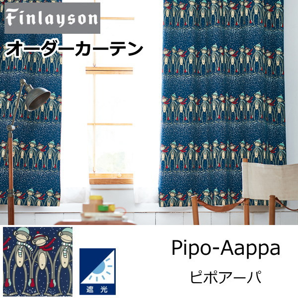 オーダーカーテン 北欧 サル フィンレイソン ピポアーパ 幅201~300cm 丈206~240cm