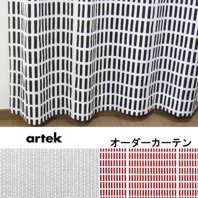 オーダーカーテン 北欧 アルテック 巾201~300cm 丈~140cm シエナ/H55