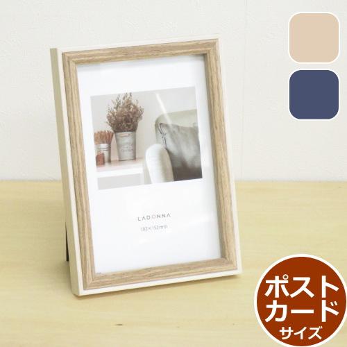 日本産 ウッディーライクな おしゃれなインテリアフレーム ホワイト 2020 ネイビーからお選びください ポストカード ハガキサイズ フォトフレーム ラドンナ AVANTI あす楽対応 壁掛け兼用 おしゃれな木製 写真立て 置き