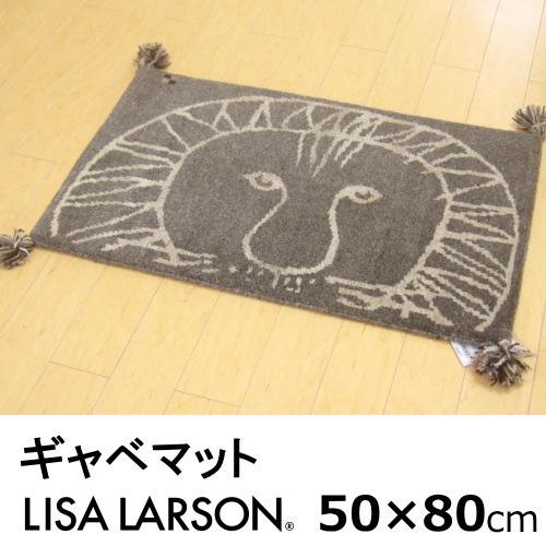 ギャベ リサラーソン 玄関マット 室内/屋内 50×80cm ライオン 北欧