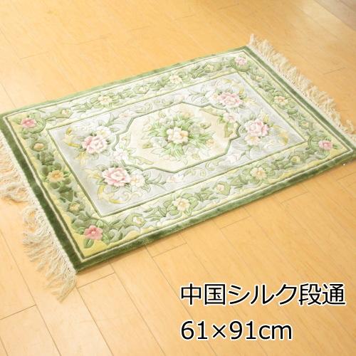 玄関マット 手織り 中国段通 シルク 61×91cm 『シャーロット』 室内/屋内