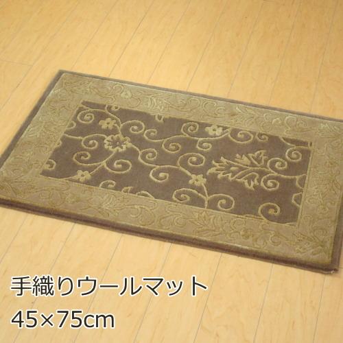 玄関マット 手織り 中国段通 45×75cm 『キレンザン 絆 ブラウン』 室内/屋内 ウール シルク