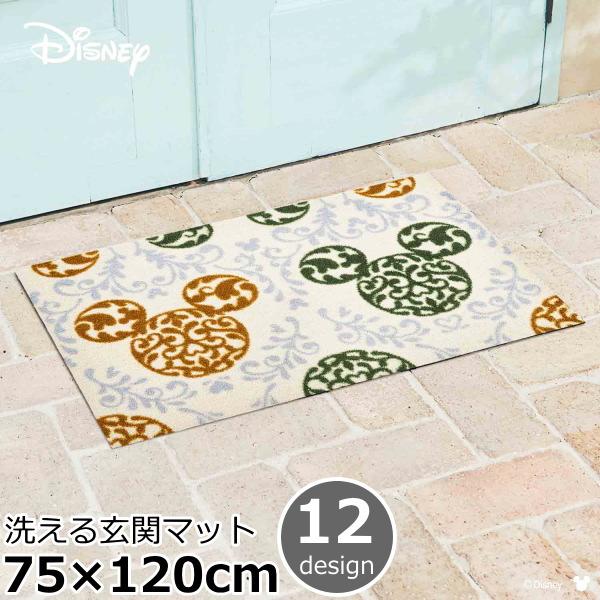 玄関マット ディズニー 室内 屋外 薄型 洗える 泥落としマット 75×120cm おしゃれでかわいいミッキー ミニー