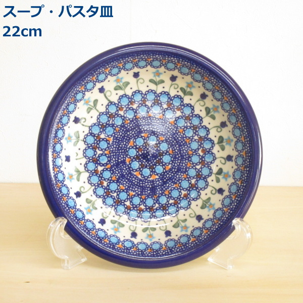 ポーリッシュポタリー プレート 22cm スープ皿 パスタ皿 花柄 陶器 ポーランド食器 ボレスワヴィエツ VENA社