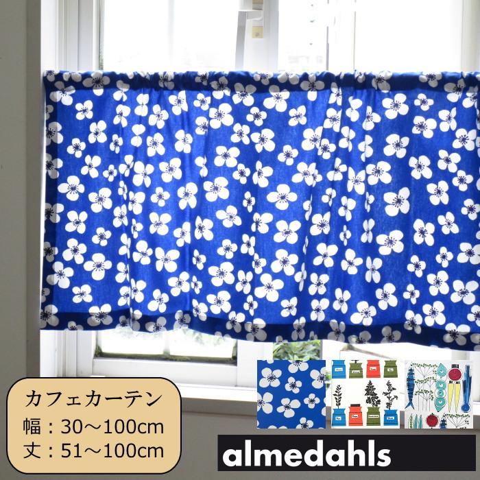 アルメダールス カフェカーテン オーダー 北欧 『幅30~100cm 丈51~100cm』 コットン 小窓 カーテン かわいい