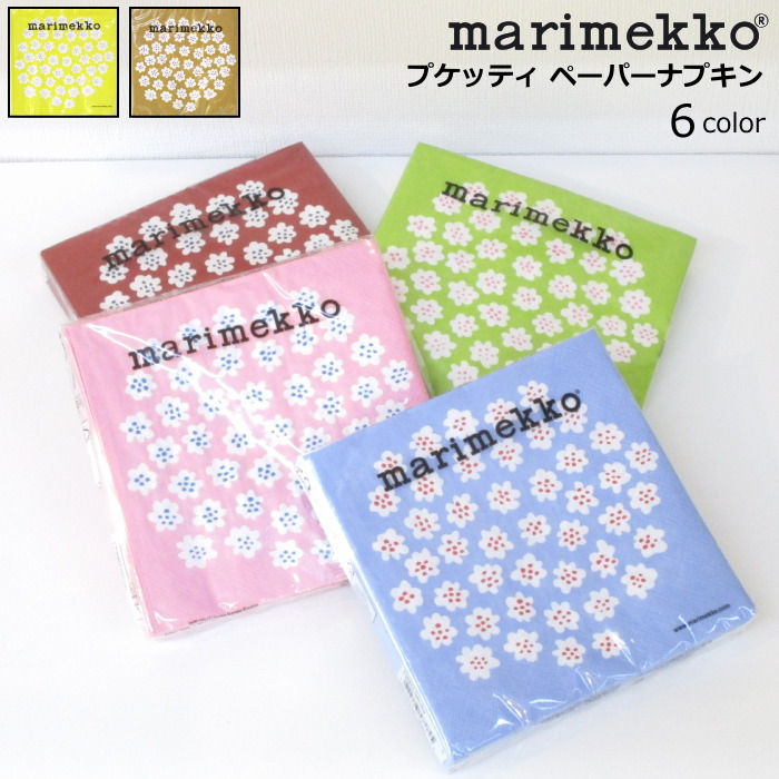 マリメッコのおしゃれなペーパーナプキン 気軽に使えて 人気のアイテムです 紙ナプキン マリメッコ ペーパーナプキン 北欧 花柄 食卓 花束 有名な 20枚入り 可愛い おしゃれ プケッティ 開店祝い Puketti 33×33cm