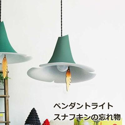 ペンダントライト(1灯) 照明 天井 北欧 ムーミン LED対応 『スナフキンの忘れもの ペンダントランプ グリーン』 おしゃれ ダイニングの照明に