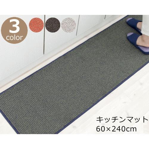 キッチンマット 60×240cm ワイド・ロング 洗える ベイス