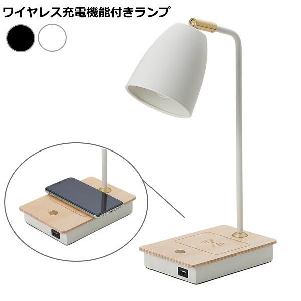 ワイヤレス充電機能付き LEDテーブルタッチランプ テーブルランプ 電気スタンド スタンドライト 卓上ライト スタンド ホワイト ブラック
