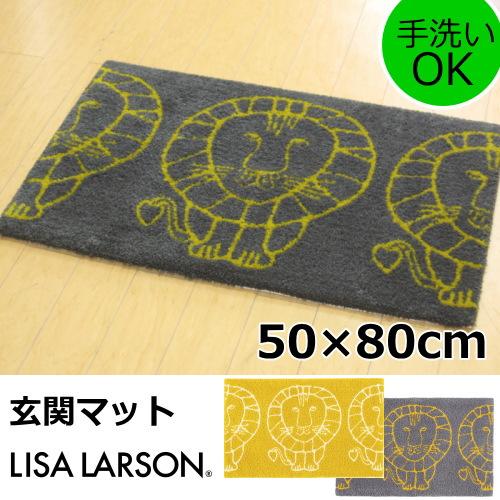 リサラーソン 玄関マット 室内/屋内 50×80cm ライオン 北欧