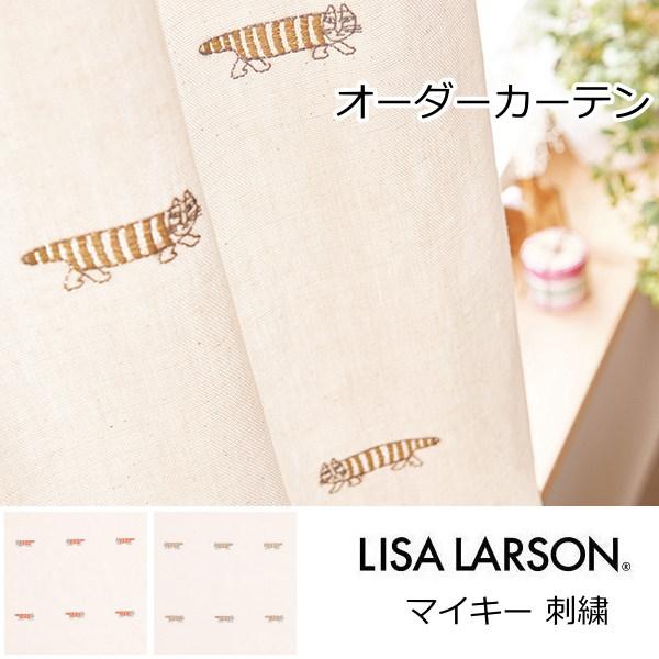 オーダーカーテン 北欧 リサラーソン 刺繍 マイキー ネコ 幅~100cm 丈206~240cm